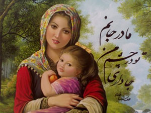 مادر, شعر مادر, اس ام اس روز مادر, اشعار فریدون مشیری
