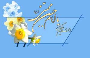 قصه ای از زندگی امام حسن(ع)