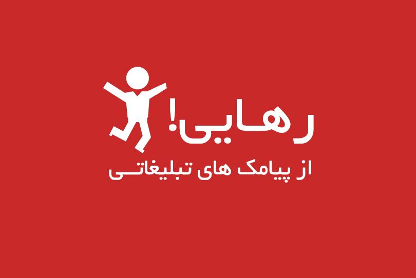 آموزش فعال و غیرفعال کردن پیامک های تبلیغاتی همراه اول و ایرانسل