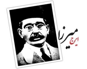 بیوگرافی ایرج میرزا, زندگی نامه ایرج میرزا, ايرج ميرزا,