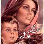شعر روز مادر(۱)