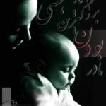 شعر روز مادر(۲)