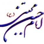 زندگینامه امام حسن مجتبی علیه السلام