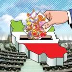 اسامی داوطلبان انتخابات پنجمین دوره مجلس خبرگان منتشر شد
